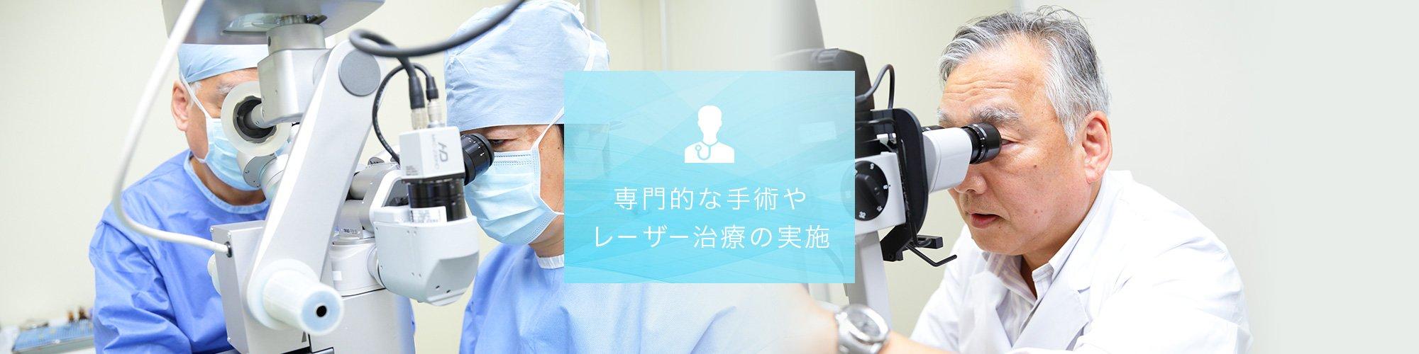 所沢眼科クリニック・所沢東口眼科